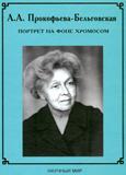 А.А. Прокофьева-Бельговская. Портрет на фоне хромосом