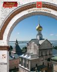 г. Ростов Великий. Фотоальбом