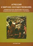 Агрессия и мирное сосуществование: универсальные механизмы контроля социальной напряженности у человека