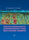 Нефтегазоносность докембрийских толщ восточной Сибири на примере куюмбинско-юрубчено-тохомского ареала нефтегазонакопления