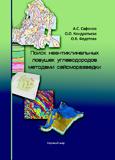 Поиск неантиклинальных ловушек углеводородов методами сейсморазведки