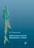 Нефтегазовая геология Сахалинского региона