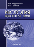 Изотопия гидросферы Земли