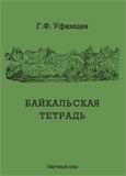 Байкальская тетрадь. Очерки теоретической и региональной геоморфологии