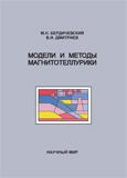 Модели и методы магнитотеллурики
