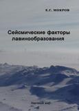 Сейсмические факторы лавинообразования