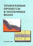 Техногенные процессы в подземных водах (биосферный подход, диагностика и управление)
