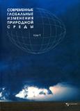 Современные глобальные изменения природной среды. В 2-х томах. Том 1