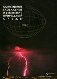 Современные глобальные изменения природной среды. В 2-х томах. Том 2