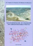 Тектонофизические исследования при алмазопоисковых работах. Методическое пособие