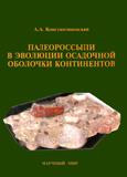 Палеороссыпи в эволюции осадочной оболочки континентов