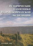 Исторические памятники второй камчатской экспедиции