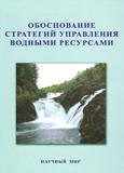 Обоснование стратегий управления водными ресурсами