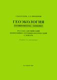 Геоэкология: русско-английский понятийно-терминологический словарь. Изд. 2 - е, доп.