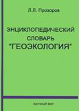 """Энциклопедический словарь """"Геоэкология"""". 2-е издание"""