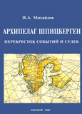 Архипелаг Шпицберген – перекресток событий и судеб