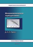 Микроканоническая термодинамика. Фазовые переходы в «Малых» системах
