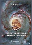 Релятивистская физика космоса