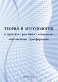 Теория и методология в практиках российских социологов: постсоветские трансформации