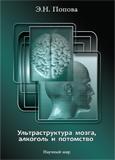 Ультраструктура мозга, алкоголь и потомство