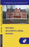 Москва-Малоярославец-Юхнов. Путеводитель для автомобилистов