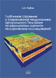 Глубинное строение и современная геодинамика Центрального Тянь-Шаня по результатам магнитотеллурических исследований