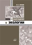 Мифы и заблуждения в экологии, 2-е издание, дополненное