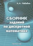 Сборник заданий по дискретной математике