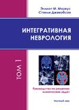 Интегративная неврология. Руководство по решению клинических задач: в 2 томах. Т. 1