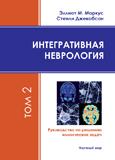 Интегративная неврология. Руководство по решению клинических задач: в 2 томах. Т. 2
