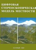 Цифровая стереоскопическая модель местности: экспериментальные исследования