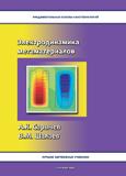 Электродинамика метаматериалов