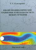 Квазигазодинамические уравнения и методы расчета вязких течений