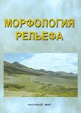 Морфология рельефа