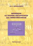 Минимум по теории алгоритмов для нематематиков
