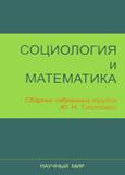 Социология и математика