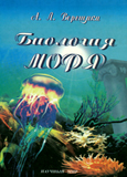 Биология моря
