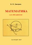 Математика (для абитуриентов)