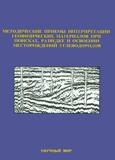 Методические приемы интерпретации геофизических материалов при поисках, разведке и освоении месторождений углеводородов