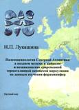 Палеоокеанология Северной Атлантики в позднем мезозое и кайнозое и возникновение современной термогалинной океанской циркуляции по данным изучения фораминифер