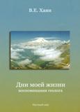 Дни моей жизни (воспоминания геолога)