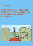 Термодинамические модели субмаринных гидротермальных систем