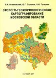 Эколого-геоморфологическое картографирование Московской области
