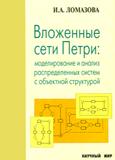 Вложенные сети Петри: моделирование и анализ распределенных систем с объектной структурой