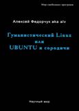 Гуманистический Linux или UBUNTU и сородичи