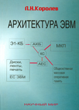Архитектура электронных вычислительных машин