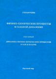 Физико-химические процессы в газовой динамике. Справочник