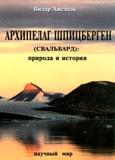 Аргипелаг Шпицберген (Свальбард): природа и история