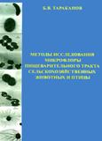 Методы исследования микрофлоры пищеварительного тракта сельскохозяйственных животных и птицы