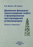 Движение флюидов: происхождение нефти и формирование месторождений углеводородов